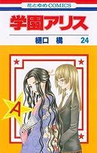 Gakuen Alice, Vol. 24 by Tachibana Higuchi