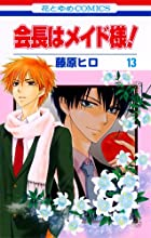 Kaichou wa Maid-sama!, Vol. 13 by…
