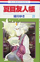 Natsume's Book of Friends, Vol. 21 by Yuki…