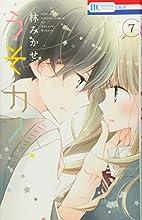 うそカノ 7 (花とゆめCOMICS) by…