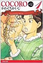 COCORO〈心〉 (第1巻) (白泉社文庫)…
