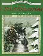 Dayan's Handmade Christmas by Akiko Ikeda