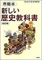 新しい歴史教科書―市販本 by…