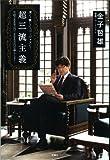 Amazon.co.jp: 超三流主義: 金子 哲雄: 本