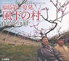 福島第一原発風下の村…