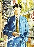 Amazon.co.jp: 孤独のグルメ2: 久住 昌之, 谷口 ジロー: 本