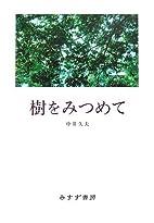 樹をみつめて by 中井 久夫