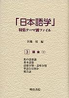 「日本語学」特集テーマ別ファイ…