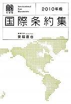 国際条約集 2010年版 by 奥脇 直也