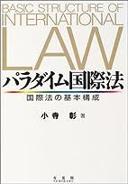 パラダイム国際法―国際法の基本…