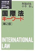 国際法キーワード (有斐閣双書)…