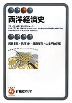西洋経済史 (有斐閣アルマ) by…