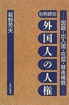 判例研究 外国人の人権 by 萩野…