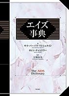 エイズ事典 by…