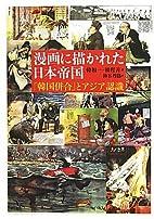 漫画に描かれた日本帝国 :…