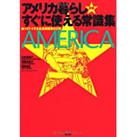 新版 アメリカ暮らしすぐに使える常識集 ―知ってトクする生活情報BOOK [単行本]