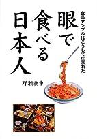 眼で食べる日本人―食品サンプル…