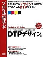 プロの基礎基本 DTPデザイン編…