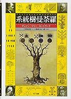 系統樹曼荼羅―チェイン・ツリー…