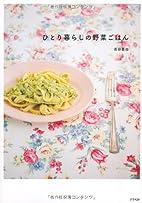 ひとり暮らしの野菜ごはん by…