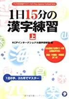 1日15分の漢字練習〈上〉…