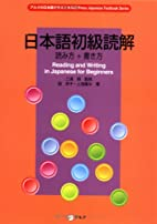 Reading And Writing in Japanese for…