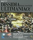 ディシディア ファイナルファンタジー アルティマニアα (SE-MOOK): スタジオベントスタッフ: Amazon.co.jp: 本