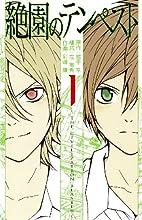 Zetsuen no Tempest Vol. 1 (In Japanese) by…