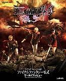 Amazon.co.jp: ファイナルファンタジー零式 ワールドプレビュー (SE-MOOK): スクウェア・エニックス: 本