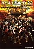 Amazon.co.jp: ファイナルファンタジー零式 アルティマニア (SE-MOOK): スタジオベントスタッフ: 本