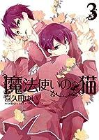 魔法使いの猫 3 (IDコミックス…
