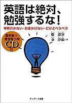 聞き取り・書き取り用CD付…