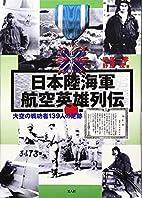 日本陸海軍航空英雄列伝―大空の…