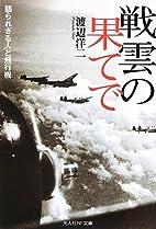 戦雲の果てで―語られざる人と飛…