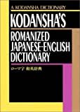 Vance, Timothy J.: Kodansha's Romanized Japanese-English Dictionary