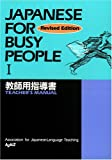AJALT: Japanese for Busy People (Japanese Teacher's Edition in Japanese)
