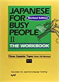Kodansha International: Japanese for Busy People II: Workbook Tapes (Japanese for Busy People Series) (Pt.2)
