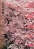 Kodansha encyclopedia of Japan by Kodansha…