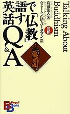 Talking About Buddhism (Kodansha Bilingual…