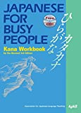 AJALT: Japanese for Busy People: Kana Workbook Incl. 1 CD