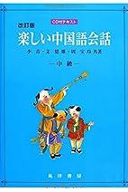 楽しい中国語会話―中級 by 李 青