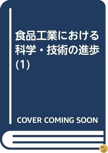 Shokuhin kōgyō ni okeru kagaku gijutsu no shinpo =: Advances in food science and technology, 1983 (Japanese Edition)