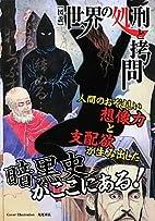 【図説】 世界の処刑と拷問 by…
