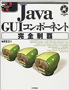 Java GUIコンポーネント完全制覇 by…