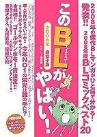 このBLがやばい! (Next BOOKS) by…