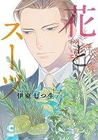 花とスーツ by 伊東 七つ生