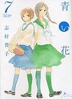 Sweet Blue Flowers, Volume 7 by Takako…
