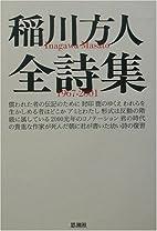 稲川方人全詩集1967‐2001 by 稲川…