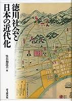 徳川社会と日本の近代化 by 笠谷…