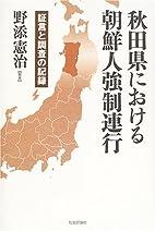 Akita-ken ni okeru Chōsenjin kyōsei renkō…